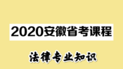 2020安徽省考公务员考试法律专业知识法律专业课