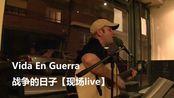【Agustin Amigo】Vida En Guerra 战争的日子【现场live】【吉他弹唱】