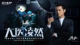 胡歌口碑推荐《大医凌然》,中国版《良医》带你体验生命脉动