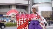 日本东京时尚最新速报(Tsukikageya (@natsuki_shigeta)