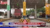 杭州呼吁广大市民:尽快申请办理ETC,不然可麻烦了