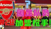 【FIFA19】国足小妖加盟枪手!不用输越南了!阿森纳经理模式第28集