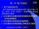 企业财务会计46-视频下载-闫新华[西安交大]—在线播放—优酷网,视频高清在线观看