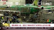 国际调查小组:波音737MAX系列飞机审批认证存在问题