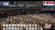 """韩国通过""""新冠肺炎三法"""":禁止来自疫情流行地外国人入境!"""