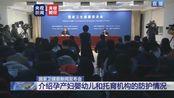 """国家卫健委回应""""双黄连""""问题:可自行到官网查询"""
