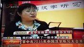山西省晋中中国汉字听写大会20160505—06—在线播放—优酷网,视频高清在线观看