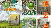 德云色-画中世界/Gorogoa~解谜游戏