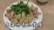 小伙带爸妈去吃上海特色三黄鸡,感叹实体店也就剩餐饮服务了