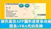 Excel制作高仿APP圆形进度条动画 图表+VBA代码实例