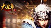 【小丨沛/竞技场】+《大皇帝》+步兵续航队对阵骑兵国家队