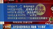 """支付宝年度对账单走红 网友称""""手不够剁"""""""