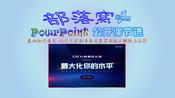ppt基础知识普及视频:幻灯片前期准备设置页面版式删除占位符