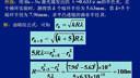 普通物理63-视频教程-西安交大-要密码请到www.Daboshi.com