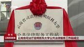 云南省司法厅昆明医科大学公共法律服务工作站成立