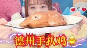 小女孩用微波炉制作德州手扒鸡!味道好极了
