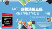 【科普向】在家长圈刷屏的KET/PET/FCE英语考试究竟是什么【剑桥通用五级】