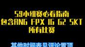 英雄联盟S9小组赛必看比赛时间表!包含RNG FPX IG SKT G2