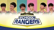 【泰综熟肉】校车 School Rangers EP.57