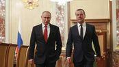 俄政府突然全体辞职,多家西方媒体分析原因:普京在为未来铺路
