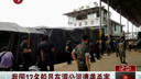 我国12名船员在湄公河遭袭杀害Pvc板厂http://www.fspvcpp.com