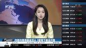 内地与香港基金互认  3家南下基金开售 财经早班车 151230—在线播放—优酷网,视频高清在线观看