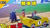 【龙珠Z:卡卡罗特 #23】开车囉【中文CC字幕】【DRAGON BALL Z: KAKAROT】