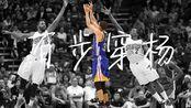 【NBA巨星列传】斯蒂芬·库里——箭雨流星霜满弓