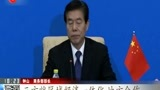 """中日韩经贸会议在北京举行:""""中日韩+""""电子商务 互联互通"""