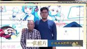 山东电视台,b站老爷爷美食up的故事《一张照片》