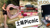 JUANAPAN|VLOG 5 無法阻擋的土味PICNIC!!(非要用英文)