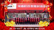 河南叶县泰隆村镇银行2020年(鼠年)拜年视频