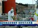 福岛核电站2号反应堆[www.jigongbao88.com]