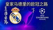 直播录像小豌豆解说【FIFA19】皇家马德里欧冠之路 下