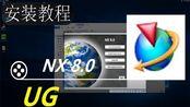 【超详细】Unigraphics NX ug8.0 模具行业三维设计软件安装教程