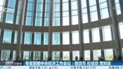 专家前瞻中央经济工作会议:稳货币松信贷宽财政