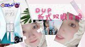 【美妆测评】dup日本折双眼皮用到底有没有传说中那么神奇】??