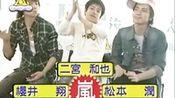 099 2007.04.07 1日孫まごまご嵐(Mago Mago Arashi)[相葉、大野]—在线播放—优酷网,视频高清在线观看