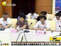 陈政高在丹东市现场办公 100902 辽宁新闻