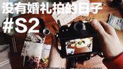 狮子tiisana | vlog | 日常摄影 非实况分享 Vol.2 让相机的感官与抹茶相佐