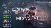【西瓜演绎杯】小组赛16进8 Mfb VS TvT