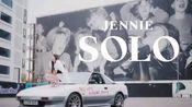 [BLACKPINK]JENNIE《SOLO feat.Jisoo&Rose》(不能让我一个人笑死系列)
