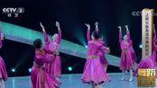 [舞蹈世界]《达斡尔族表演性舞蹈组合》表演:新疆艺术学院舞蹈系