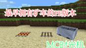 【MC时光机】最早出现矿车的PE版本,你玩过吗?