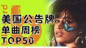 【中英字幕】美国Billboard公告牌单曲榜.TOP50.第46期 @柚子木字幕组