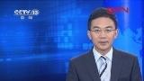 [视频]台湾:创新设计绿能屋 不开空调也凉爽