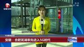 [超级新闻场]5G商用启动 安徽:合肥芜湖率先进入5G时代