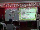 视频: 名师指导-黑河鸡西迟赢于佳3黑龙江省第二届小学英语教师说课展评