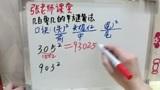 三位数乘法速算口诀几百零几的平方速算法,计算乘法真的很容易