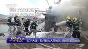 [热线12]辽宁大连:船只起火人员被困 消防员紧急出动